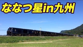 秋晴れの下、ななつ星in九州が通過します。九州北部でここまでクリアに...