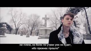 Machine Gun Kelly Halo русские субтитры от RusSubClip