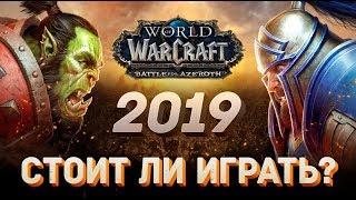 СТОИТ ЛИ ИГРАТЬ В WORLD OF WARCRAFT В 2019 ГОДУ?