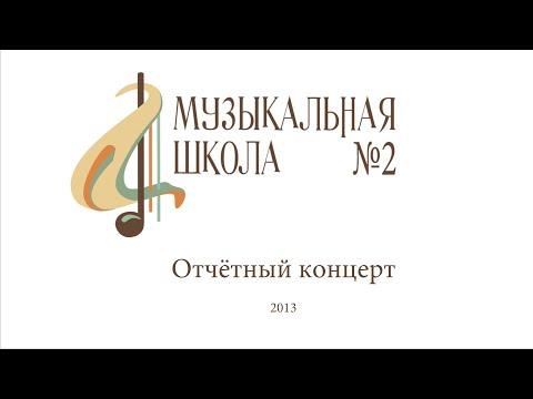 Отчётный концерт учащихся Детской музыкальной школы № 2 г. Владивостока — 2013