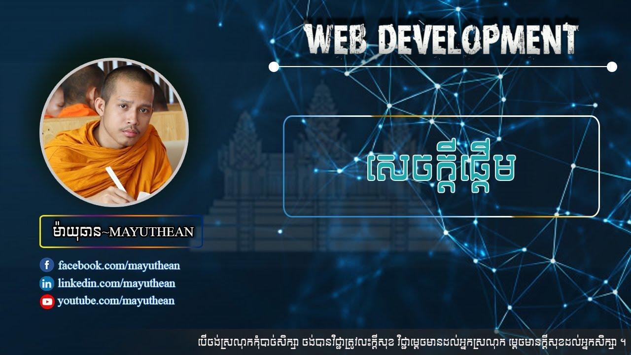 សេចក្តីផ្តើមនៃមេរៀនវេបសាយ  | Getting Start Web Development