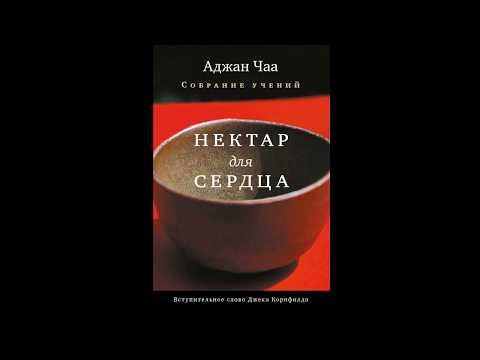 Аджан Чаа - Нектар для Сердца (аудиокнига)  ч.1 (гл.1-6)