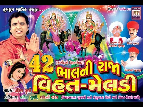 Dakla Vagad I New Pravin Luni Song I Latest Gujarati Song I Navratri Special I Part 2
