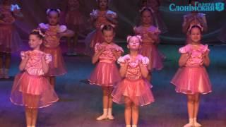 Отчетный концерт образцово-танцевального коллектива «Атланта». 2017