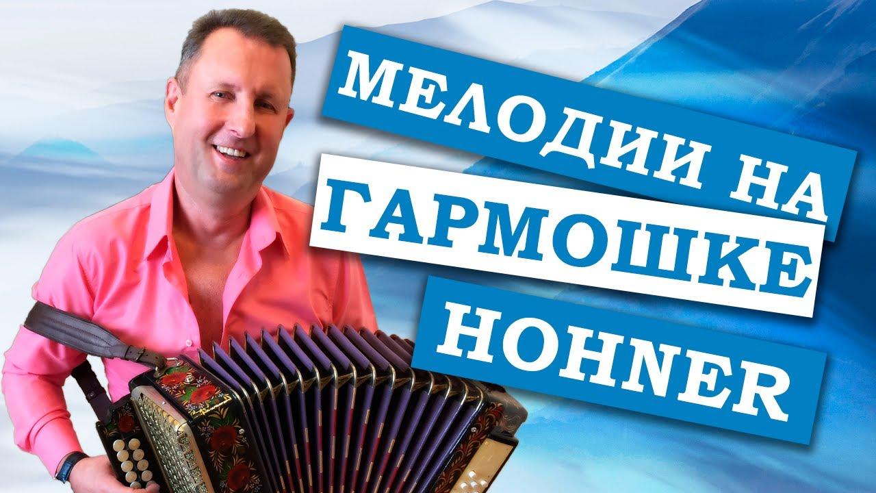 Паша гармонист - Мелодии на гармошке Hohner(Играй гармонь любимая)