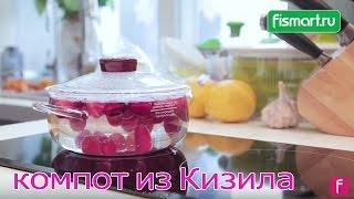 Рецепт компота из Кизила в стеклянной кастрюле Fissman