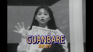 GUANBARE (カラオケ) 酒井法子