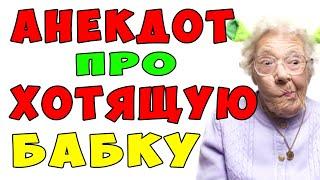 АНЕКДОТ про Деда и Бабку Соблазнительницу Самые смешные свежие анекдоты