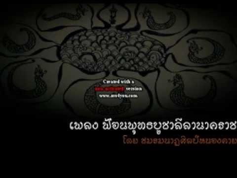 เพลงฟ้อนพุทธบูชาลีลานาคราช