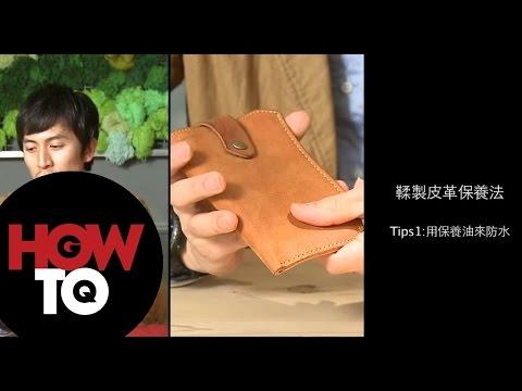 日本達人教你皮革包款保養妙方