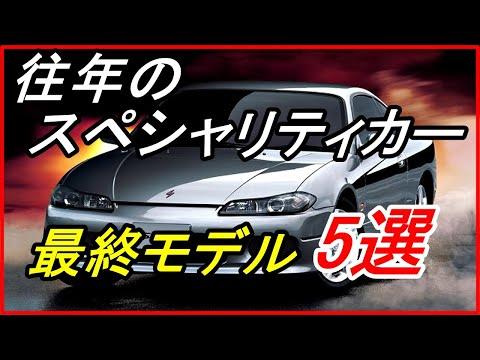 【旧車】人気があった往年のスペシャリティカー最終モデル5選!【funny com】