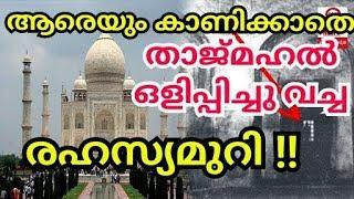 താജ്മഹലിലെ രഹസ്യ മുറി | taj mahal malayalam | churulazhiyatha rahasyangal
