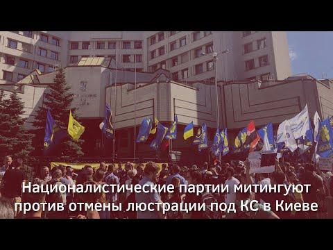 Националистические партии митингуют против отмены люстрации под КС в Киеве | Страна.ua thumbnail