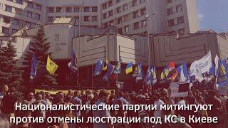 Националистические партии митингуют против отмены люстрации под КС в Киеве | Страна.ua