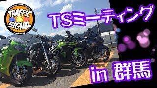 【TS Motovlog #52】『TSミーティングin群馬」2017.5.5 GSX1300R CBR600RR【モトブログ】 thumbnail
