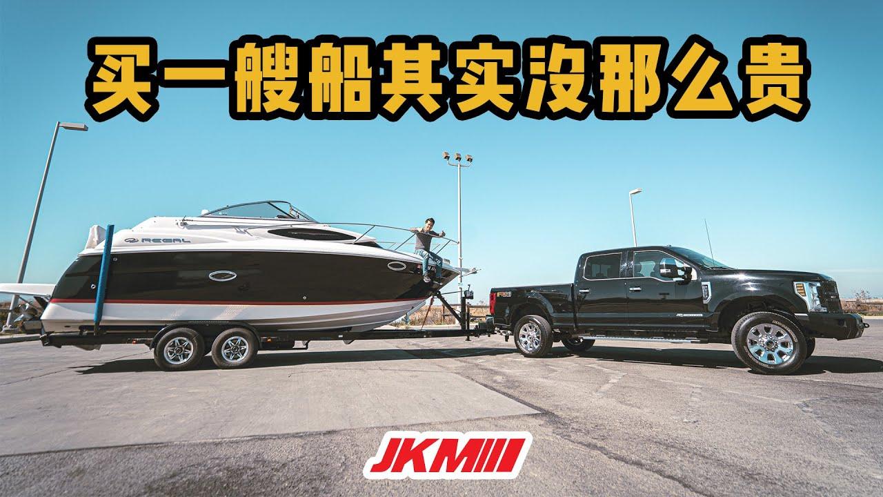 在美国拥有一艘可以出海度假的船需要多少钱?How much to buy a boat in America?