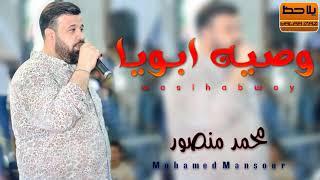 النجم محمد منصور موال وصيه ابويا جديد 2020