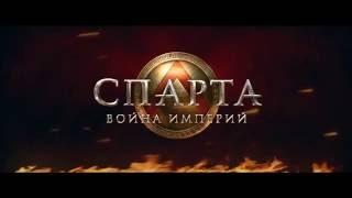 Браузерная онлайн игра Спарта: Война империй играй бесплатно - трейлер