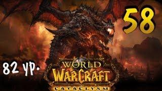 World of Warcraft - играем с Карном. Часть 58