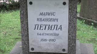 Александро Невская Лавра Некрополь Мастеров Искусств от Елены Крыловой