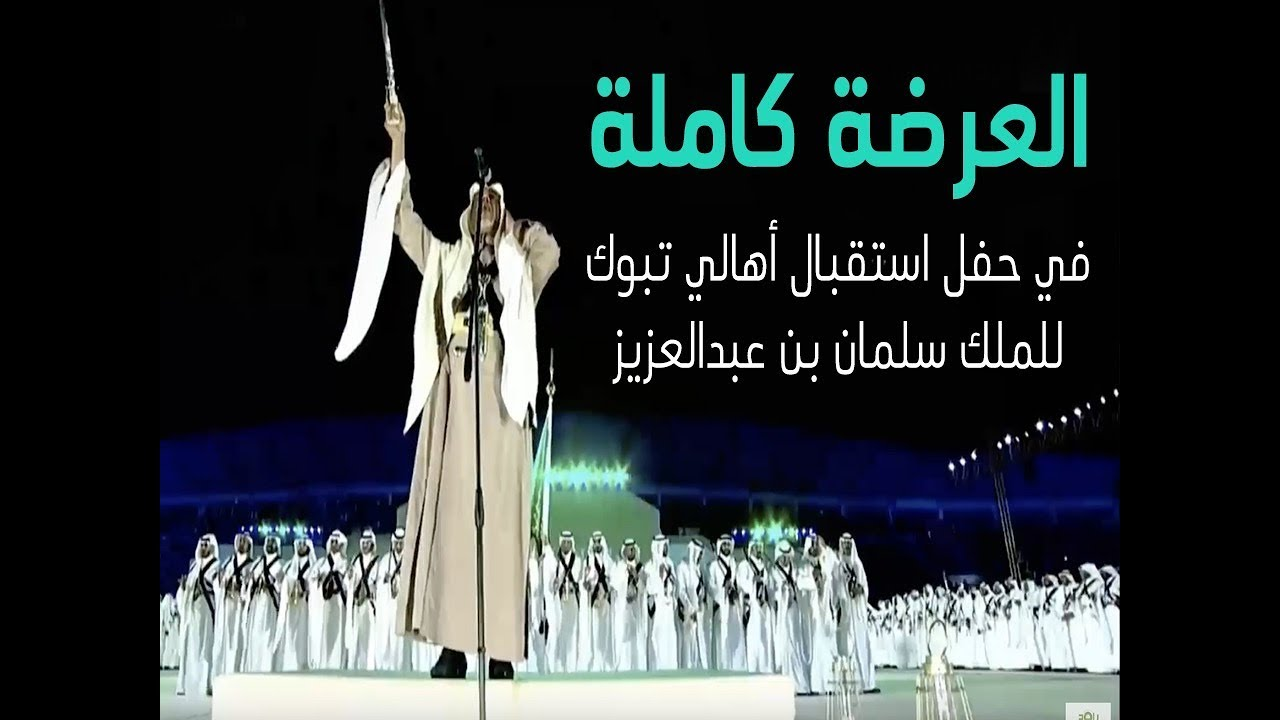 العرضة كاملة في حفل استقبال أهالي تبوك للملك سلمان بن عبدالعزيز
