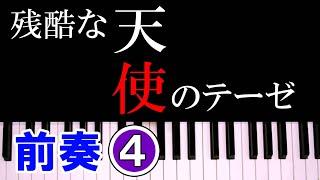 エヴァンゲリオンの残酷な天使のテーゼ高橋洋子ピアノ【前奏④】☆良かっ...