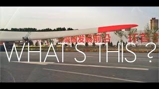 Apr 2016 / TIANJIN, CHINA(中国 天津) / What's this? (Jingjintang Expressway) 这是什么?(京津塘高速公路)(北京⇔天津) コレ何?