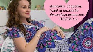 Красота во время беременности- Ksenia Velichko