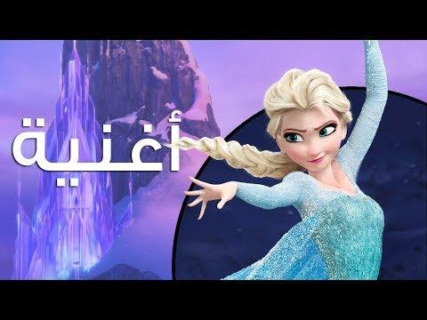 """""""أطلقي سركِ"""" - ملكة الثلج"""
