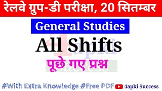 RRB Group D (20 Sept 2018, All Shifts) General Studies | Exam Analysis and Asked Question