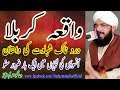 Hafiz Imran Aasi By Waqia Karbala Best Speech video