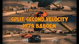 split Second Velocity. Игра Вдвоём