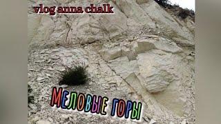 Поездка на меловые горы/ Chalk Mountains/ ❤️ ASMR❤️