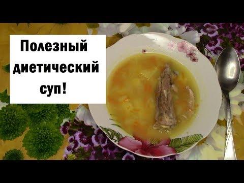 Гороховый суп / Суп для похудения/ Как приготовить горох, что бы он был мягким