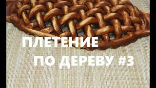 ПЛЕТЕНИЕ ПО ДЕРЕВУ #3 «ФРУКТОВНИЦА» / Wooden bowl for Fruit