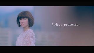 Audrey奧黛莉【聽見夢幻七彩的回音】 thumbnail