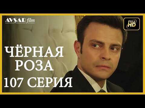 Чёрная роза 107 серия (Русский субтитр)