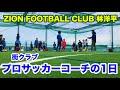 コーチ・審判専攻科/サッカーコーチ研究科『活動再開②』フェーズ1