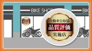自動車公正取引協議会 二輪 品質評価実施店 thumbnail