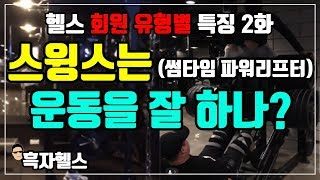 헬스 회원 유형별 특징 2화 - [썸타임 파워리프터] 스윙스