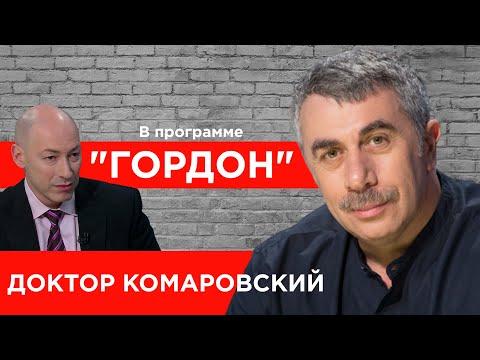 """Доктор Комаровский о том, что в эти дни глубоко волнует каждого. """"ГОРДОН"""" (2020)"""