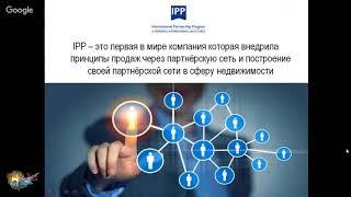 Урок 3 КАК ПРОВОДИТЬ ПРЕЗЕНТАЦИЮ КОМПАНИИ IPP