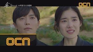 the guest ★눈물엔딩★ 김동욱 그리워하는 두 사람 181101 EP.16