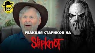 ПЕРЕЗАЛИВ Реакция стариков на Slipknot [McElroy]