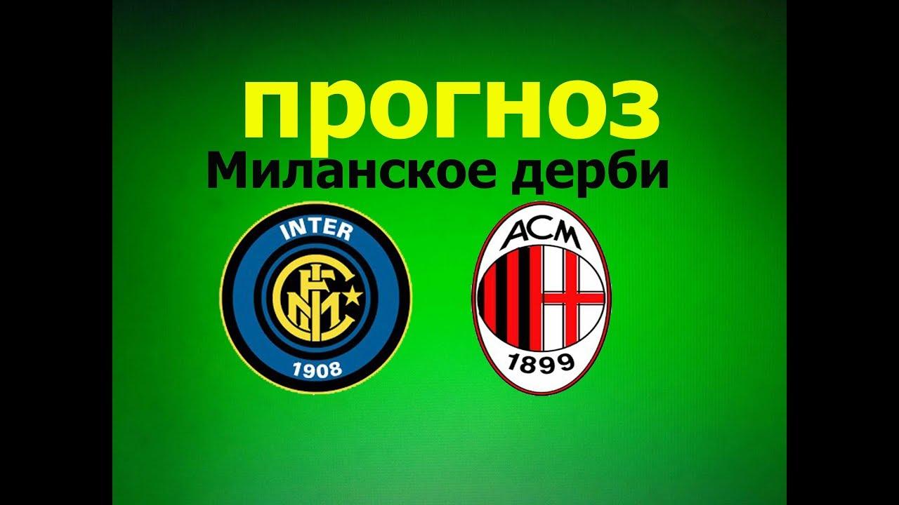 Интер – Милан. Прогноз матча Серии А