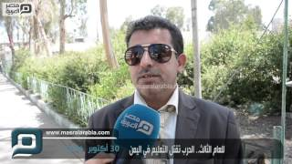 مصر العربية |  للعام الثالث.. الحرب تقتل التعليم في اليمن