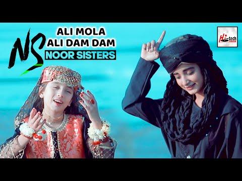 2021 New 13 Rajab Special - Ali Mola Ali Dam Dam - Noor Sisters - Kids Kalam - Hi-Tech Islamic Naats