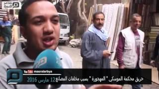 بالفيديو .. شهود عيان يروون تفاصيل حريق محكمة الموسكي