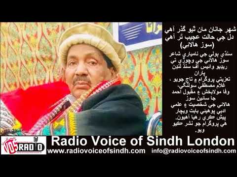 Sp Condolence Reference of Poet SOZ HALAI  by Radio Voice of Sindh London 20 Feb 18
