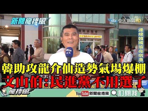 【精彩】韓助攻龍介仙造勢氣場爆棚 文山伯:民進黨不用選了